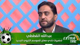 عبدالله القططي - تحضيرات نادي معان للموسم الكروي الجديد