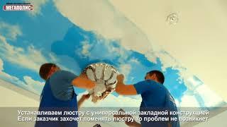 Монтаж глянцевого натяжного потолка с фотопечатью в Оренбурге | Натяжные потолки Оренбург Мегаполис