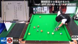 120点:(群馬)渋谷真治 vs 山下純基(神奈川B)