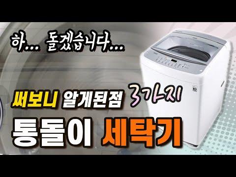 통돌이 세탁기 써보니 인공지능보다 좋은 3가지! 통돌이 무시하지 마라 [LG 통돌이 세탁기 TR14Wk1]