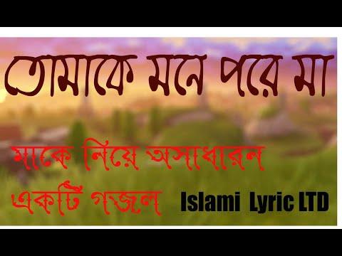 ma-gojol-মাকে-নিয়ে-অসাধারন-একটি-গজল-||-bangla-islamic-gojol-|-abu-rayhan-|-islamic-lyrics-ltd