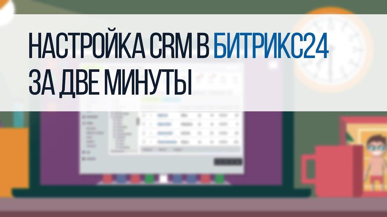 Как настроить битрикс24 crm битрикс документация для пользователей