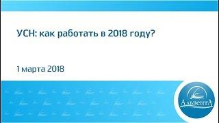УСН: как работать в 2018 году?