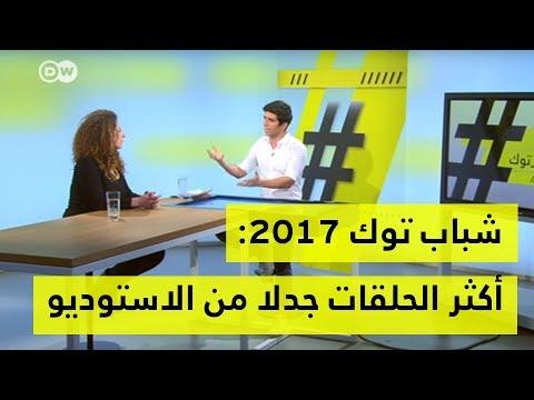 شباب توك 2017: أكثر الحلقات جدلا من الاستوديو  - نشر قبل 3 ساعة