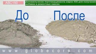 видео Про портландцемент марки 400 ( м 400)