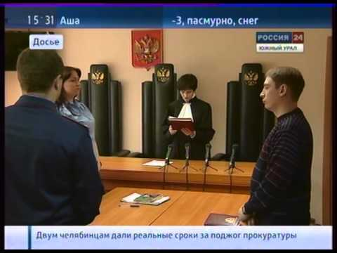 В Челябинске осуждены поджигатели прокуратуры