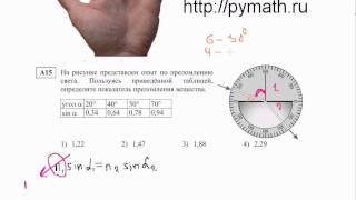 Физика ЕГЭ А15. Преломление света. видео урок