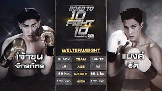 ROAD TO 10 FIGHT 10 | EP.12 | 2 มิ.ย.62