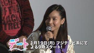 ドラマ「デート 〜恋とはどんなものかしら〜」の完成披露試写会が行われ...