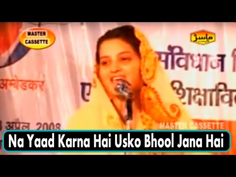 Saba Balrampuri-Na Yaad Karna Hai Usko Bhool Jana Hai | New Gazal With Mushaira Video-2015