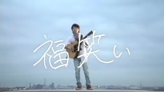 高橋優 「福笑い」 thumbnail