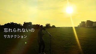 【フル歌詞】忘れられないの サカナクション Covered by Daisuke Saeki