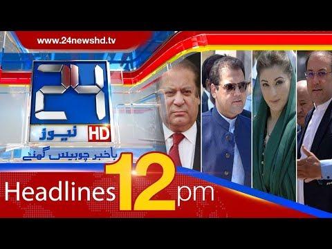 News Headlines | 12:00 PM | 15 January 2018
