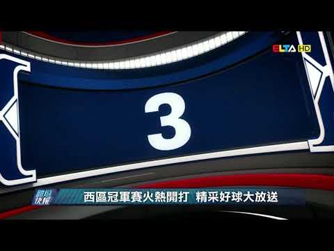 愛爾達電視20190515│【NBA】西區冠軍賽火熱開打 精采好球大放送