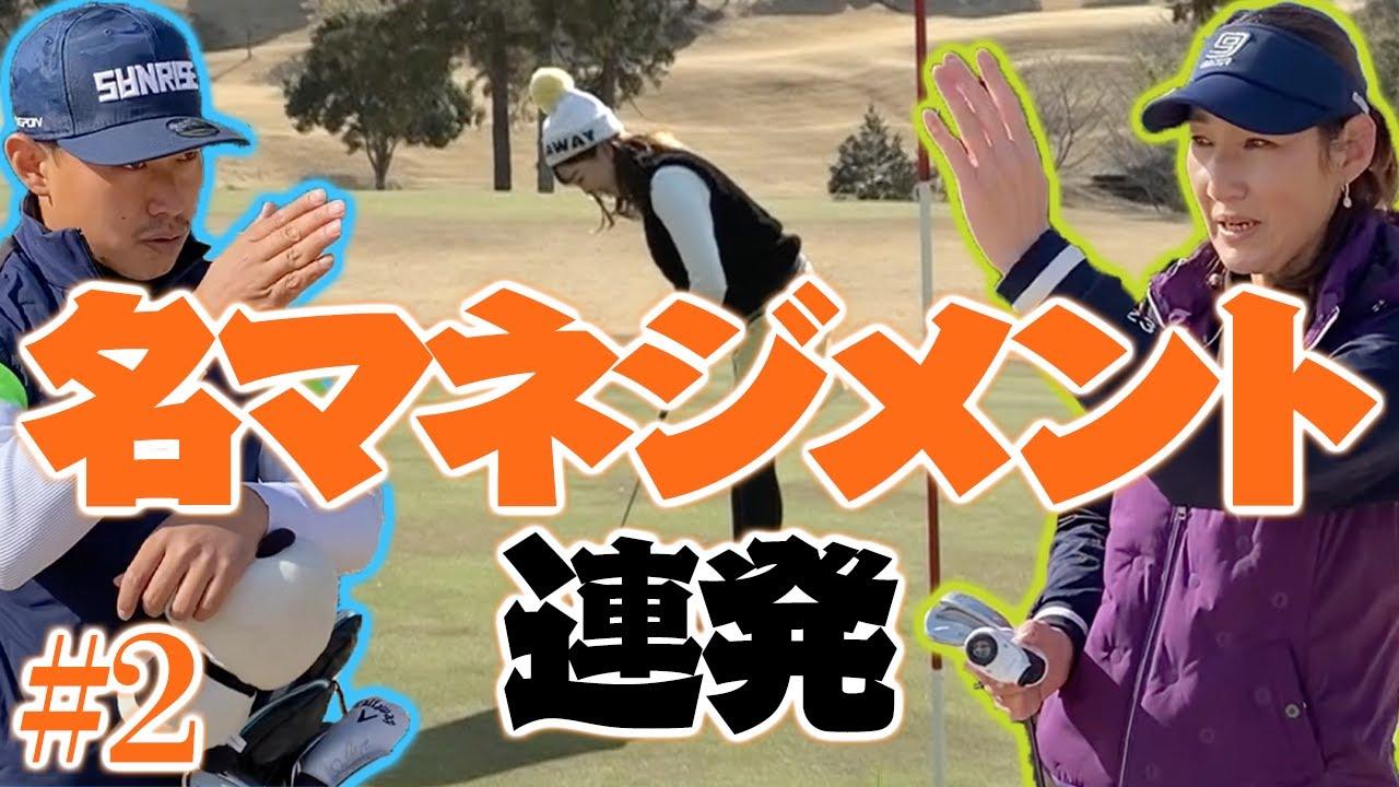 チャンネル ゴルフ な みき なみきゴルフ 1ホール目
