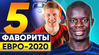 5 Главных фаворитов Евро 2020 Кто из них выиграет Чемпионат Европы GOAL24