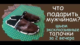 подарок мужчинам шьем тапочки своими руками уроки шитья