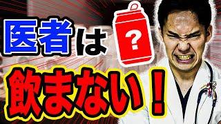 なぜか日本人が好んで買う「危険な飲み物」