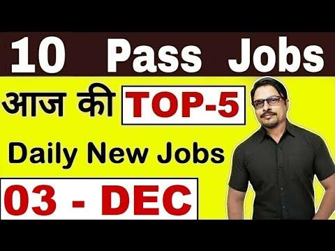 Top-5 10 Pass Job 2019    Latest Govt Jobs 2019 Today 03 December 2019    Rojgar Avsar Daily