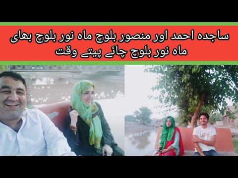 Sajida Ahmad & Mansoor Baloch Mahi Noor Baloch Bhai Mahi Nor Baloch