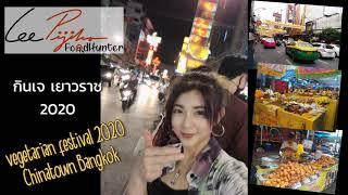 กินเจ 2020 Vegetarian Festival Chinatown Bangkok