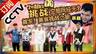 订阅CCTV YouTube官方频道/ Subscribe to our Official channels: CCTV...