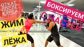 Боксируем с Настей Откат в жиме лёжа