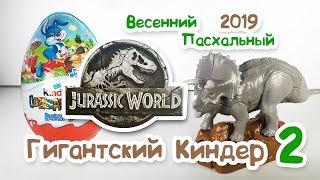 ГИГАНТСКИЙ КИНДЕР МАКСИ 2019 ДИНОЗАВРЫ Kinder Surprise JURASSIC WORLD Обзор 2