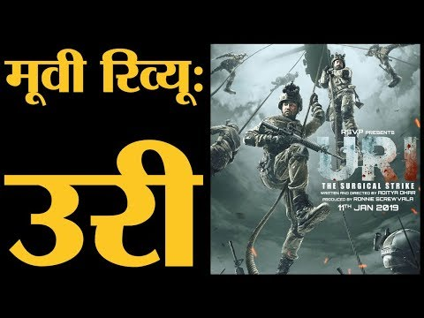 Uri Film Review | Uri The Surgical Strike | Vicky Kaushal | Paresh Rawal | Mohit Raina | Yami
