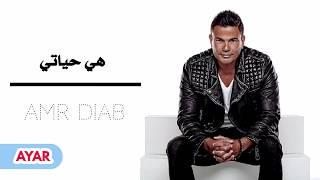 عمرو دياب - هي حياتي