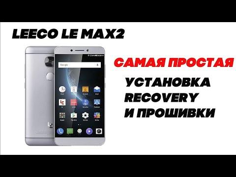 LeEco Le MAX 2 ПРОШИВКА EUI 6.1 FINAL УСТАНОВКА TWRP RECOVERY