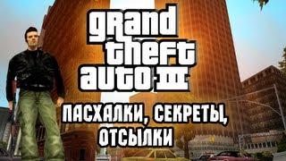 Секреты, Пасхалки - Grand Theft Auto 3 (Easter Eggs)