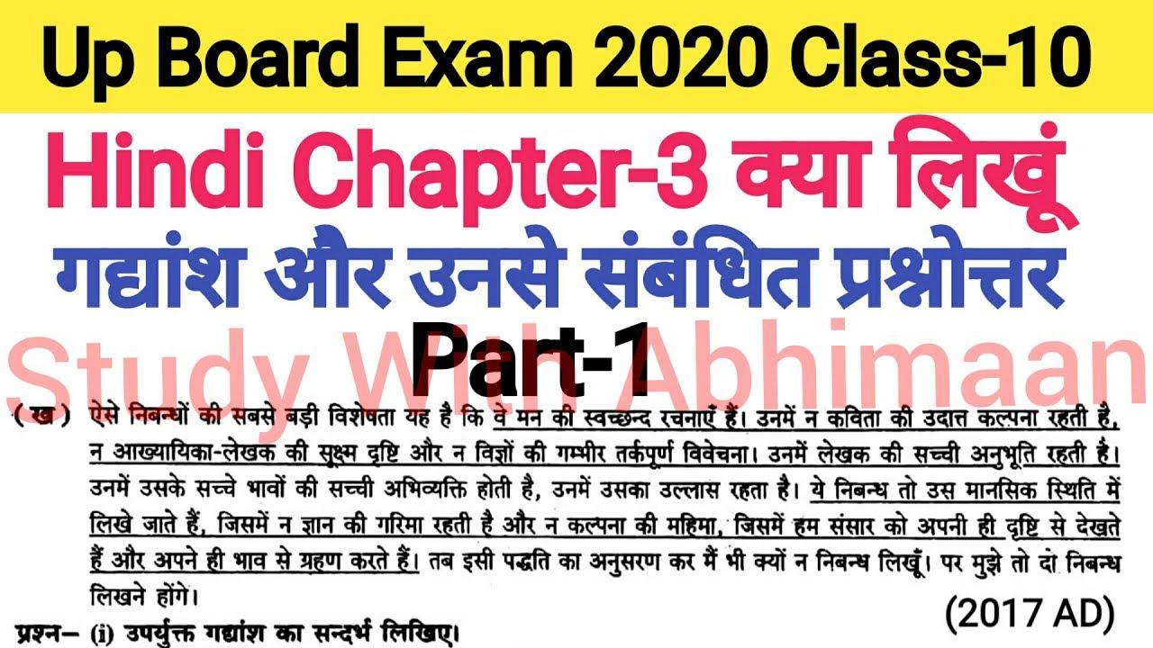 Up Board Exam 2020 Class10 Hindi Chapter 3 क्या लिखूं Part-1