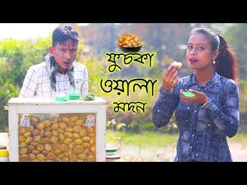 Fuchka Wala Modan || Sunil Pinki New Comedy || Film Star Celebrity
