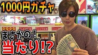 【まさかww】1000円ガチャっていう豪華景品が当たる謎のガチャガチャに1000円札ぶち込んだ結果・・・