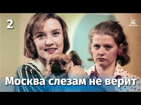 Москва слезам не верит 2 серия (драма, реж. Владимир Меньшов, 1979 г.)
