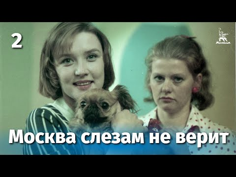 Москва слезам не верит (HD) 2 серия