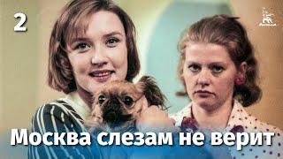 Download Москва слезам не верит 2 серия (драма, реж. Владимир Меньшов, 1979 г.) Mp3 and Videos