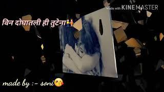 Best marathi status video❤ aaj Khulata kali khulena