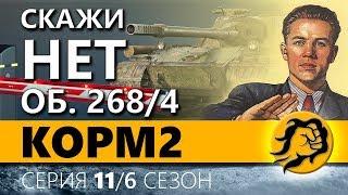 КОРМ2. СКАЖИ НЕТ! ОБЪЕКТАМ 268/4 В БОЯХ. 11 серия. 6 сезон