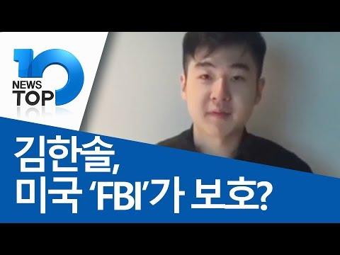 김한솔, 미국 'FBI'가 보호?