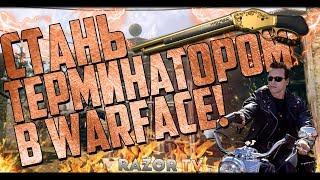 Новый класс в Warface- Терминатор!!!Шикарный Winchester 1887 из коробок удачи в обновлении Варфейс!