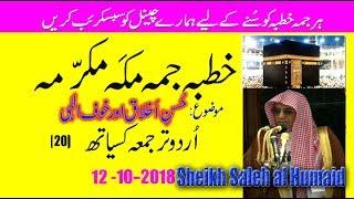 JUMA KHUTBA |Husan e Akhlaq,Taqwa|Masjid Al Haram| Urdu Translation|12/10/2018|SK PASHA TV