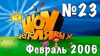 Шоу Шепелявых - выпуск №23