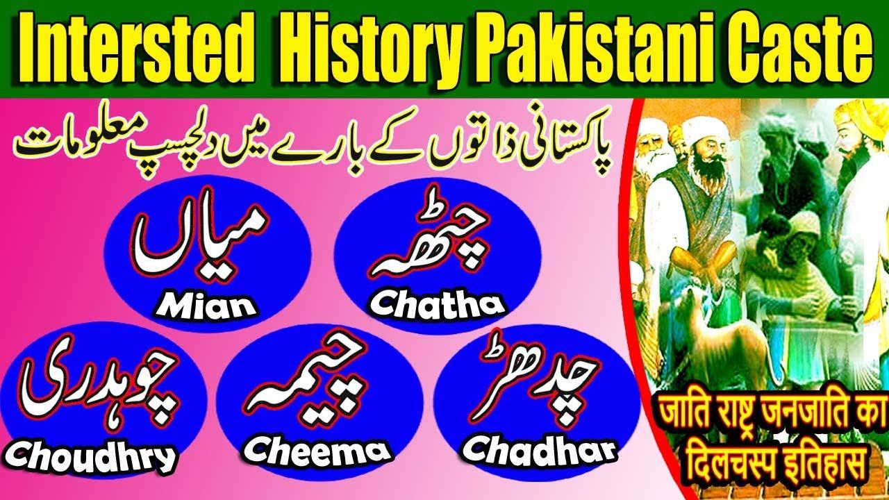Cast History In Pakistan   Pakistani Cast Choudhry, Cheema, Mian, Chatha,  Chadhar, Story in Urdu