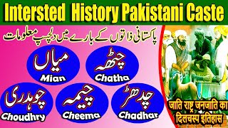 Cast History In Pakistan | Pakistani Cast Choudhry, Cheema, Mian, Chatha, Chadhar, Story in Urdu