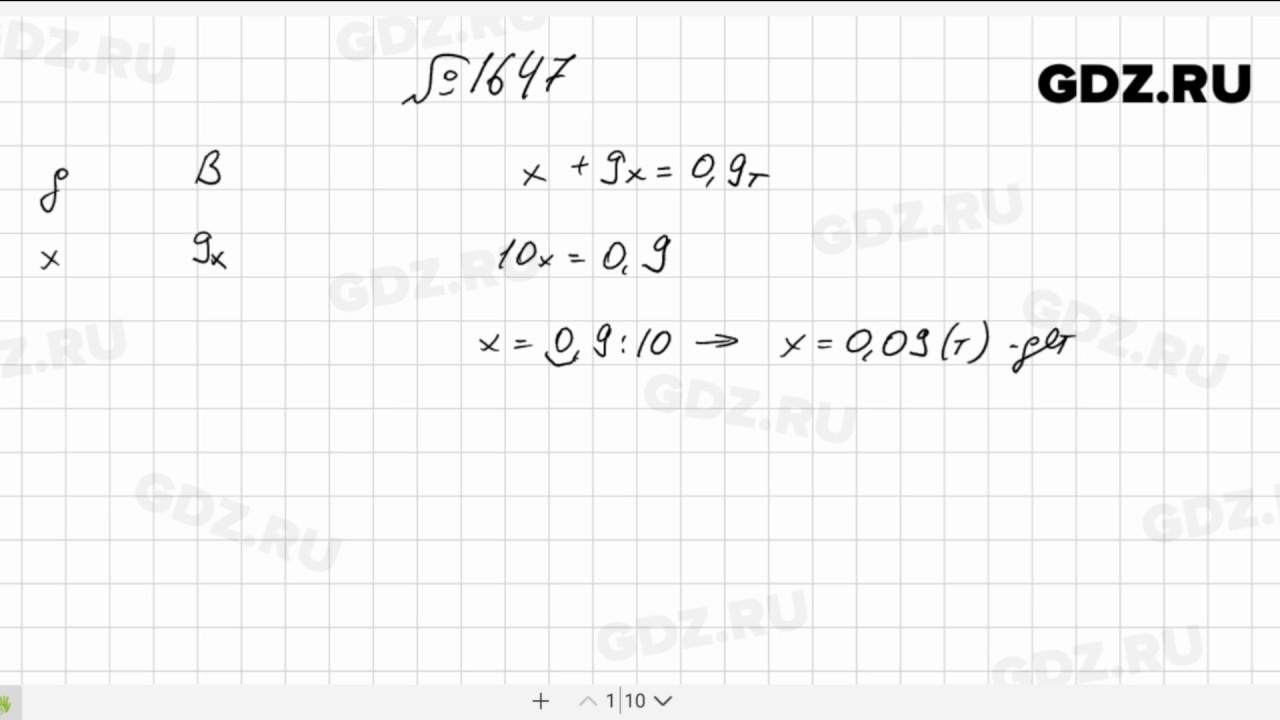 Математика 5 класс виленкин задание 1638