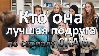Лучшая подруга по сериалу СКАМ