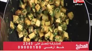 برنامج المطبخ – الشيف آيه حسني – حلقة الخميس 2-4-2015 – Al-matbkh