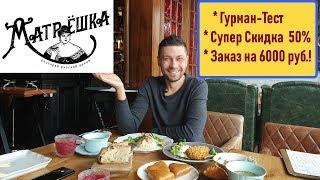 ресторан Матрешка - дорогие рестораны Москвы
